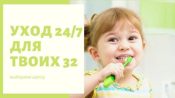 Какую выбрать щетку для зубов