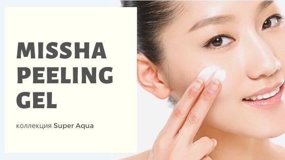 Пилинг-скатка Missha Super Aqua Peeling Gel: новое слово в косметологии