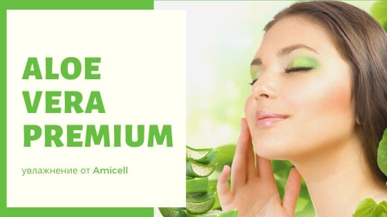 Amicell Aloe Vera Premium: глубокое увлажнение