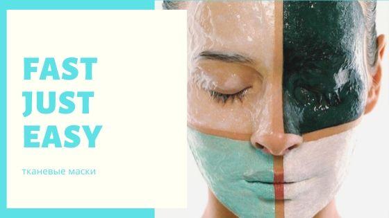 Как использовать корейские тканевые маски