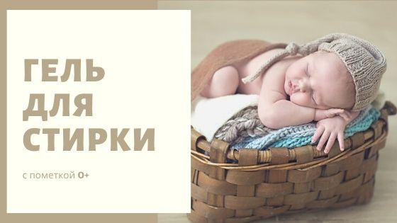 LG Tech Babience: стирка для малышей