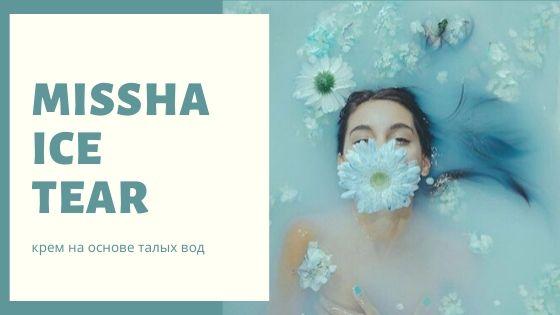 Глубокое увлажнение с кремом Missha Super Aqua Ice Tear