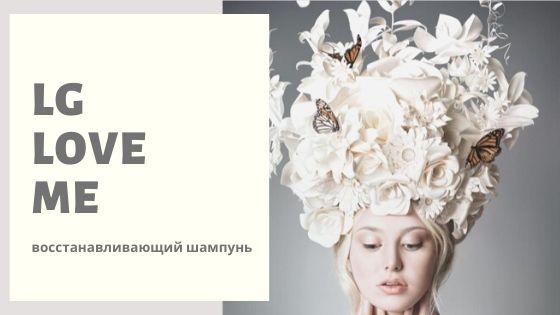 Просто Love Me: любимый шампунь от LG
