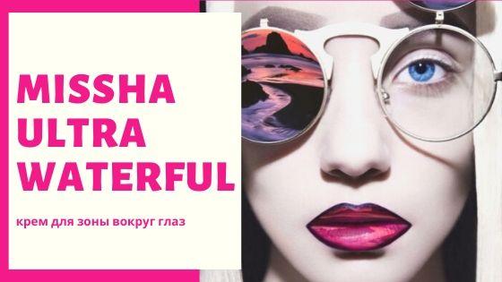 Missha Super Aqua Ultra Waterful: увлажнение зоны вокруг глаз