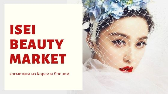 ISEI: гид по корейской косметике