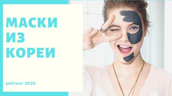 Лучшие корейские маски для лица