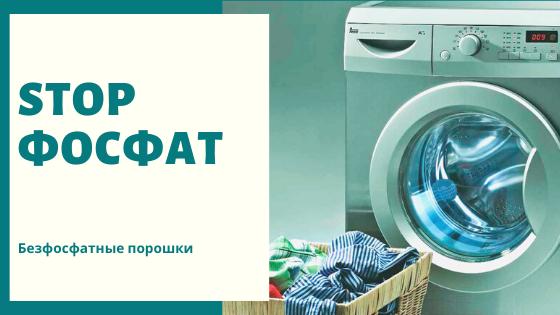 Лучший бесфосфатный стиральный порошок в Украине