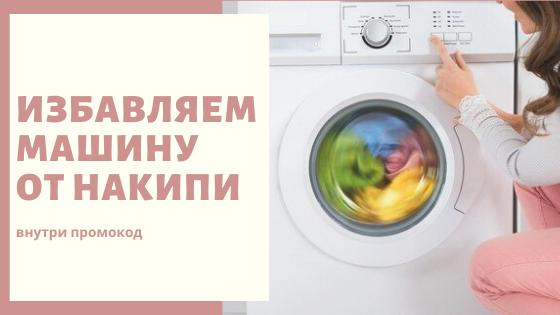 Как почистить стиральную машину от накипи?