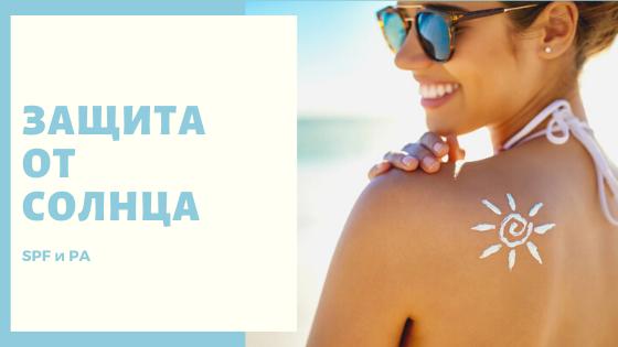 Как выбрать солнцезащитный крем для лица: рейтинг от ISEI
