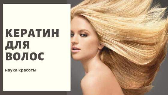 Лучший кератин для волос: рейтинг от ISEI