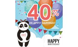 День рождения в разгаре! -40% на вторую единицу!