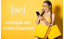 Любишь ISEI - лови подарки!