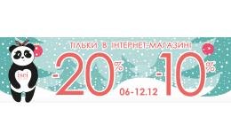 Новогодние скидки в Isei: старт!