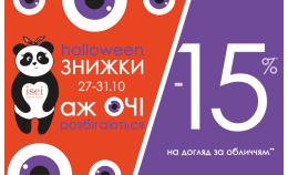 Акция «Глаза разбегаются» на Halloween!