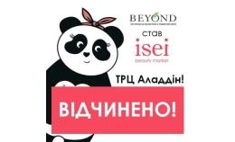 Новый Isei в ТРЦ Аладдин!