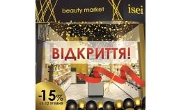 Beauty Market Isei во Львове: праздничное открытие