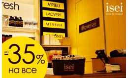 Открытие ноября: Beauty Market Isei в Hollywood!