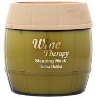 Ночная маска для лица антивозрастная с экстрактом белого вина, 120 мл